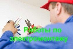 Электроработы в Красноярске
